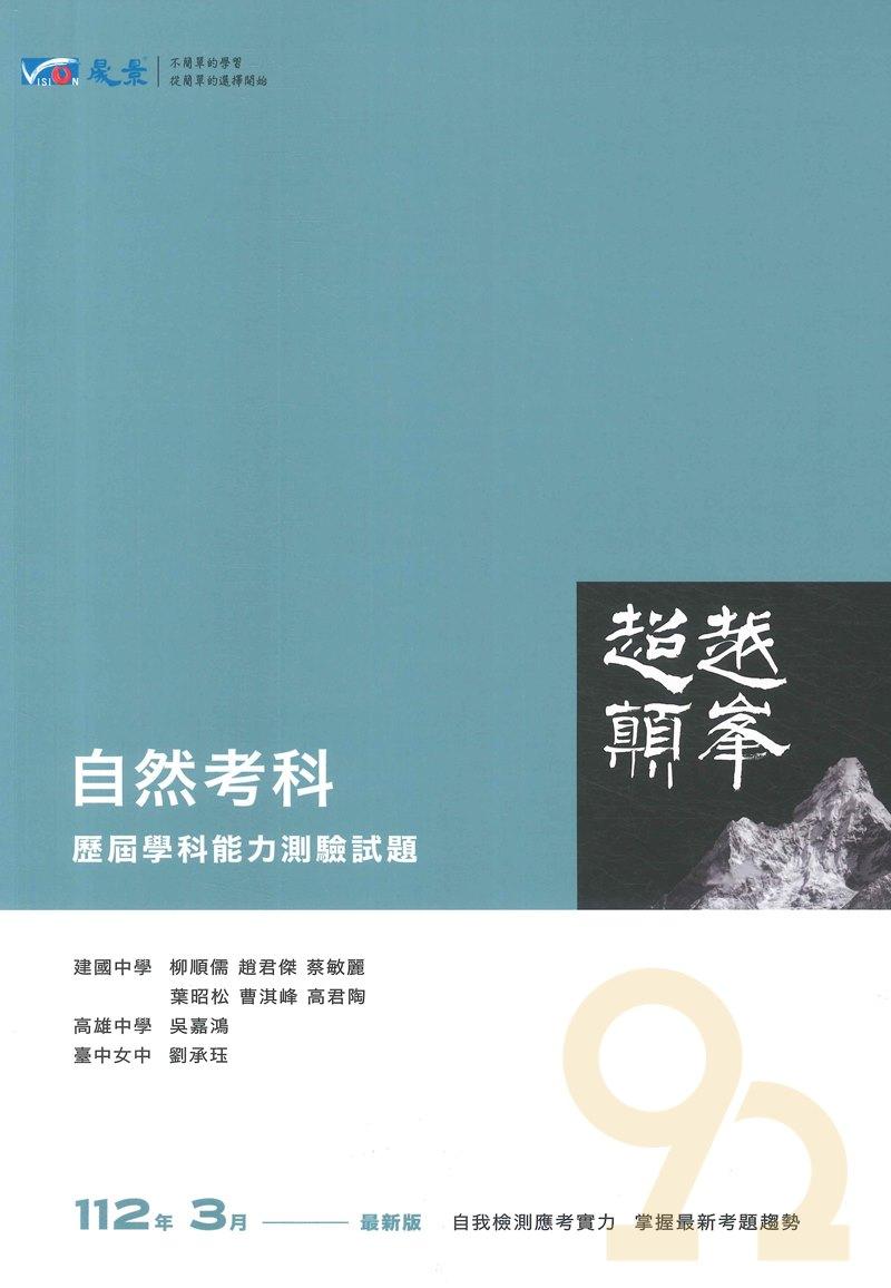 晟景高中106年超越顛峰歷屆學測試題自然考科(缺)