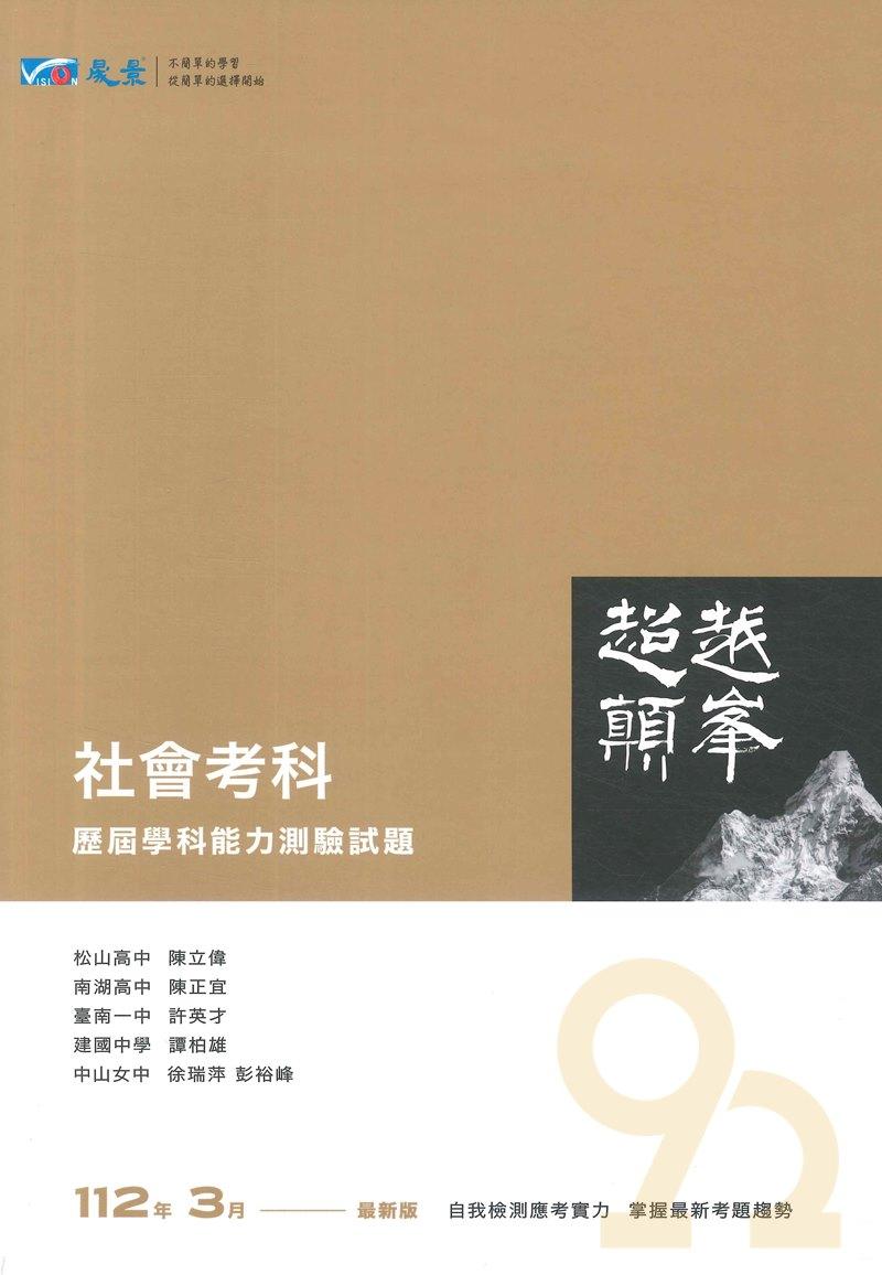 晟景高中106年超越顛峰歷屆學測試題社會考科(缺)