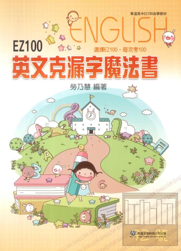 華逵高中EZ100英文克漏字魔法書