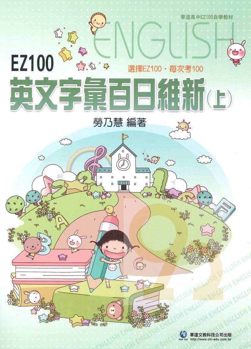 華逵高中EZ100英文字彙百日維新(上)