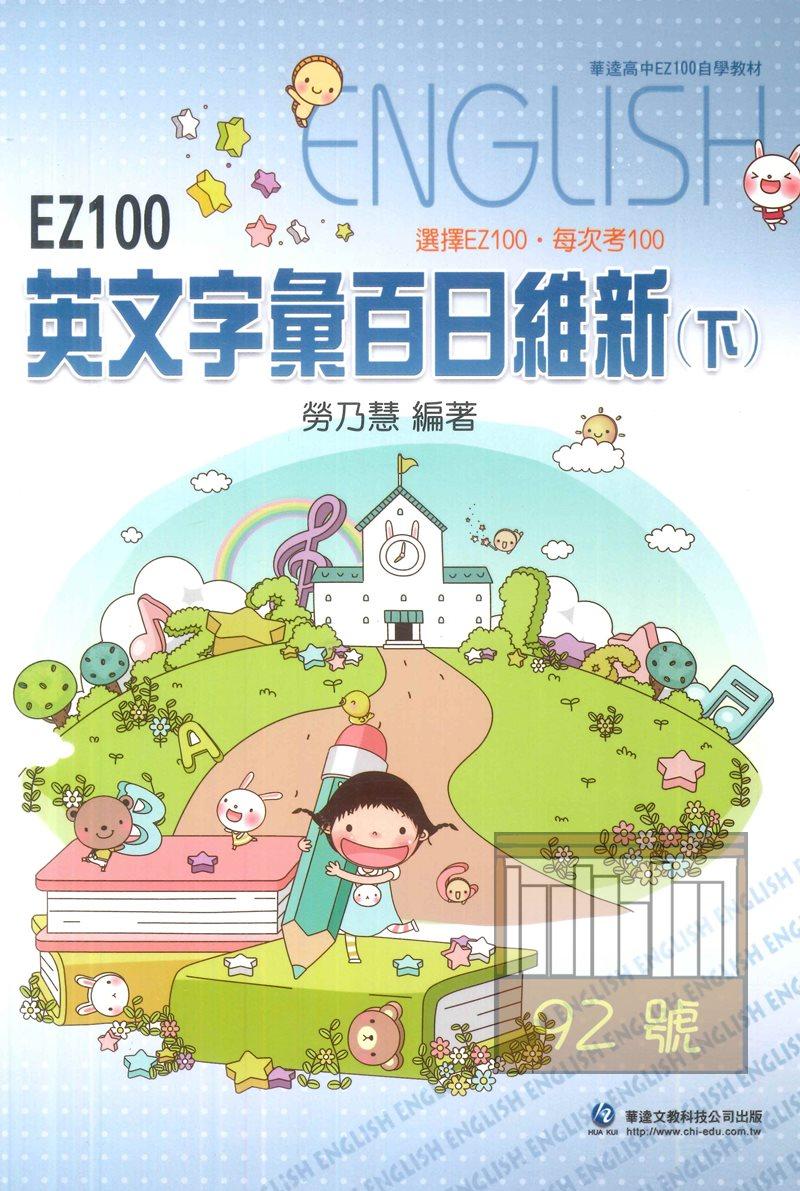 華逵高中EZ100英文字彙百日維新(下)