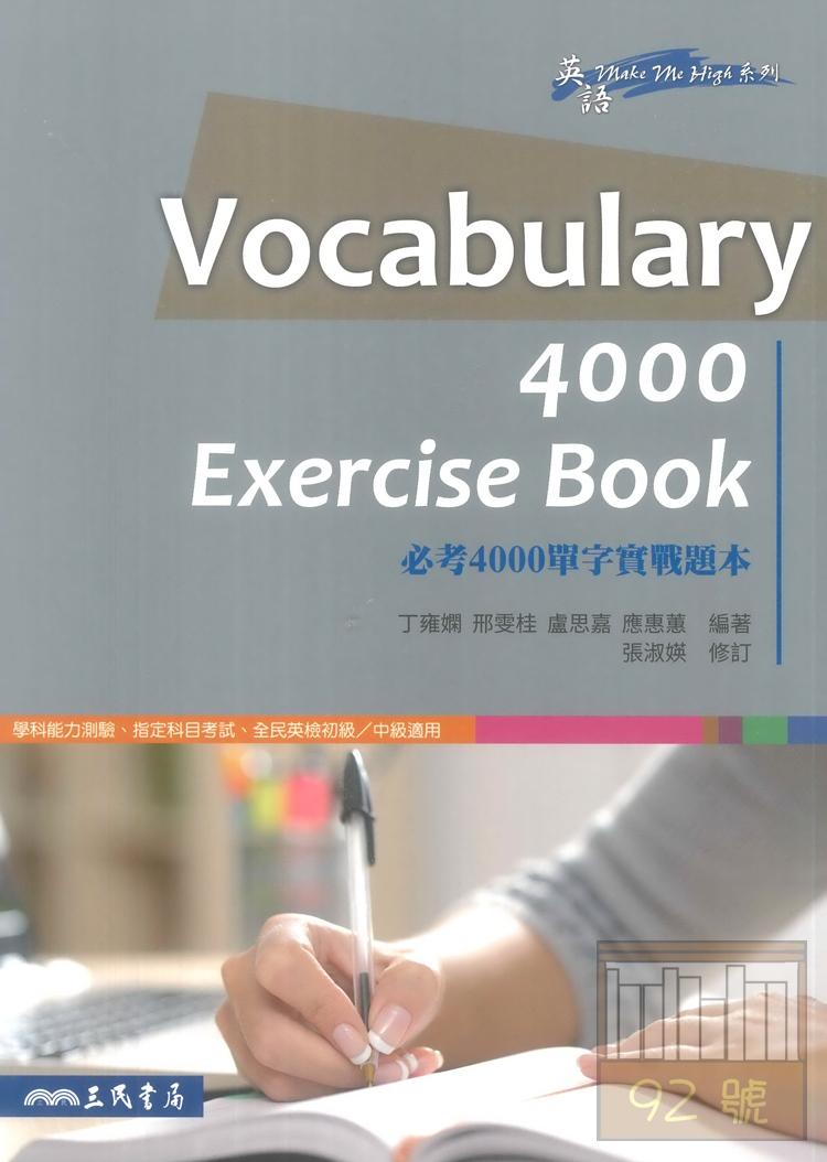 三民高中必考4000單字實戰題本Vocabulary4000Exercisebook