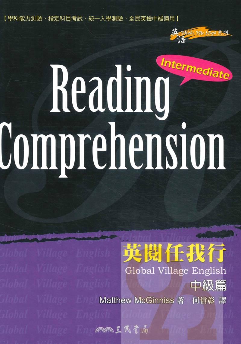 三民高中Reading Comprehension英閱任我行-中級篇