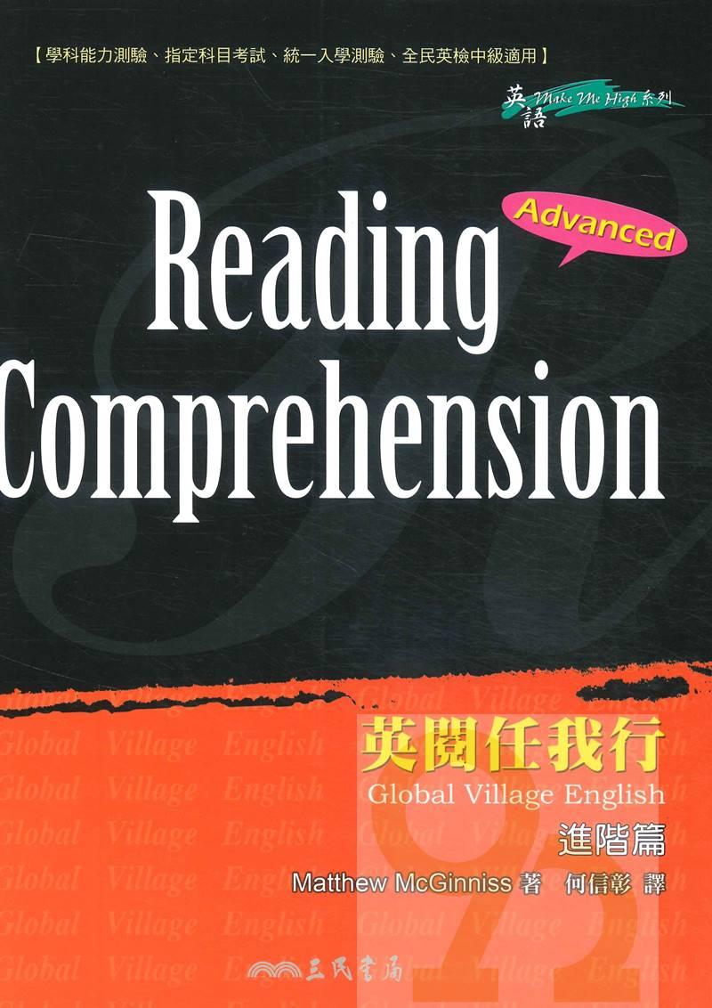 三民高中Reading Comprehension英閱任我行-進階篇