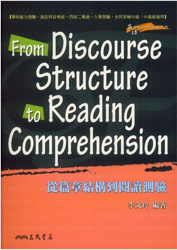 三民高中從篇章結構到閱讀測驗From discourse structure To reading comprehension