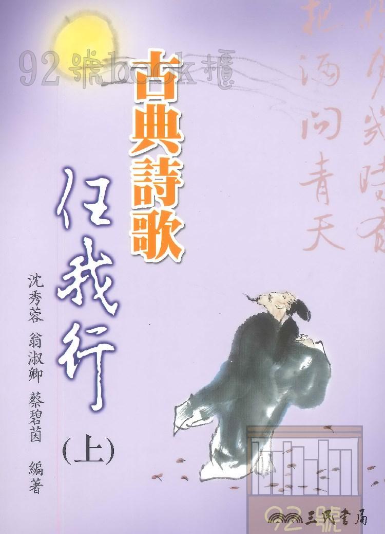 三民高中古典詩歌任我行(上)