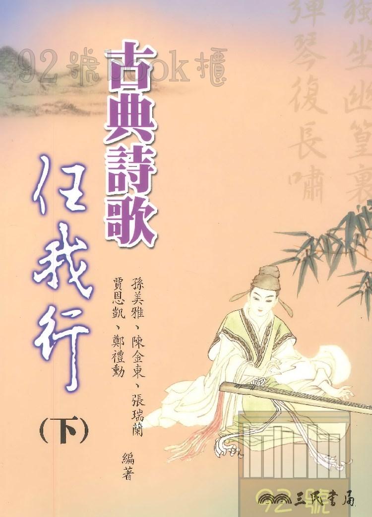 三民高中古典詩歌任我行(下)