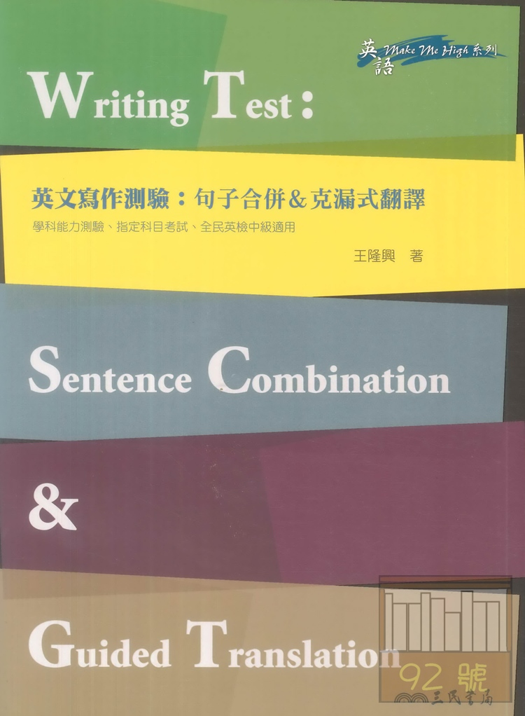 三民高中英文寫作測驗:句子合併&克漏式翻譯Wrining Test: Sentence Combination & Guided translation