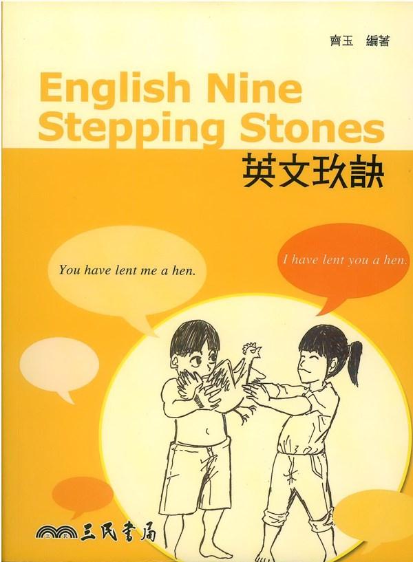 三民高中英文玖訣English nine stepping stones