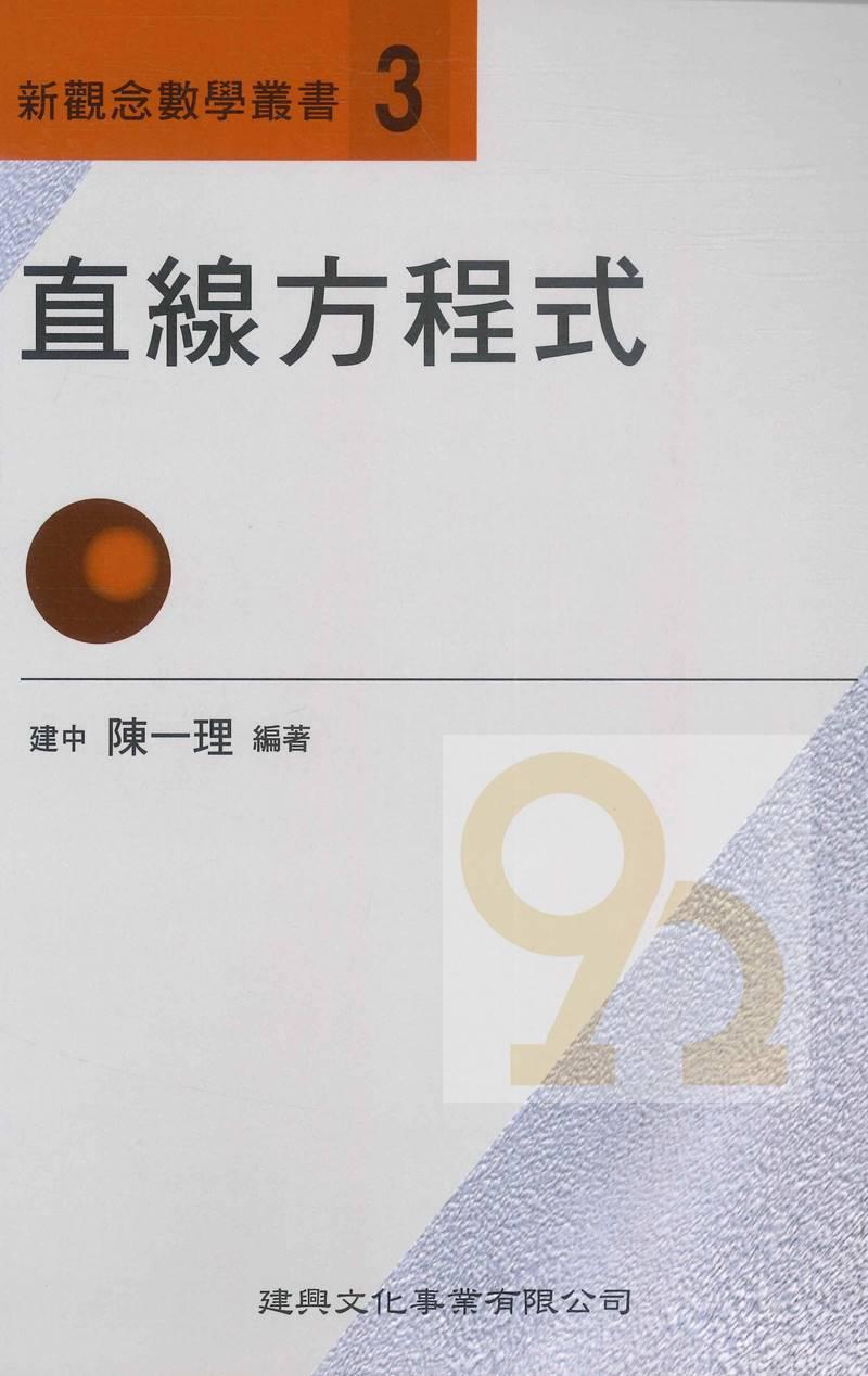 建興高中新觀念數學叢書-3直線方程式