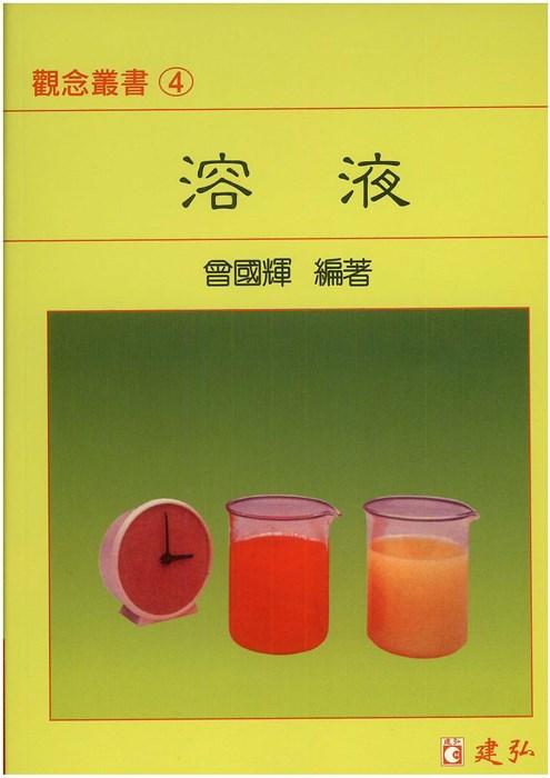 建弘高中觀念叢書 4-溶液