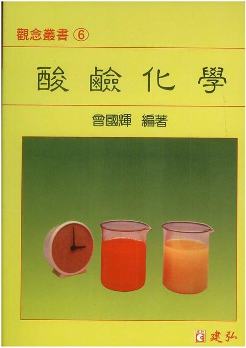 建弘高中觀念叢書 6-酸鹼化學