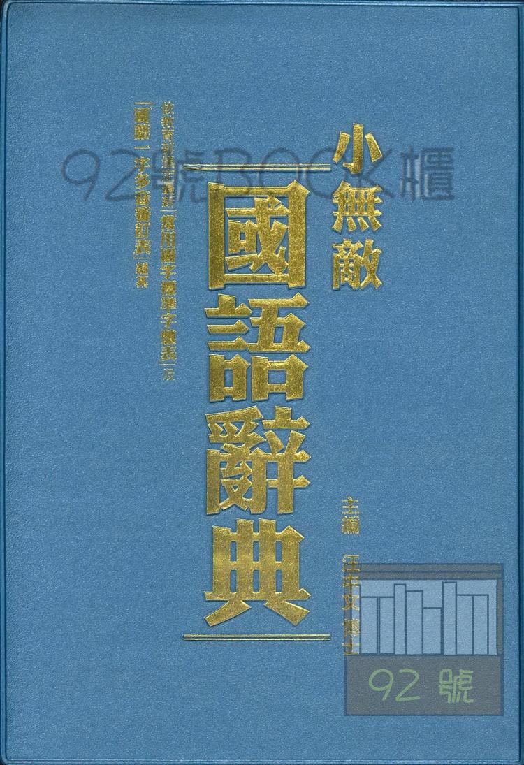 翰林小無敵國語辭典(藍)NO.39508