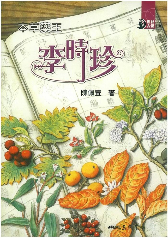 三民世紀人物18本草藥王-李時珍