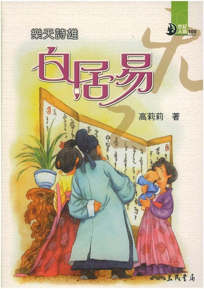 三民世紀人物39樂天詩雄-白居易