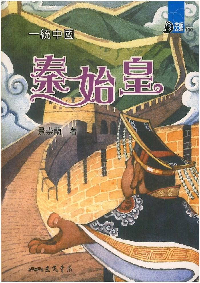 三民世紀人物74一統中國-秦始皇