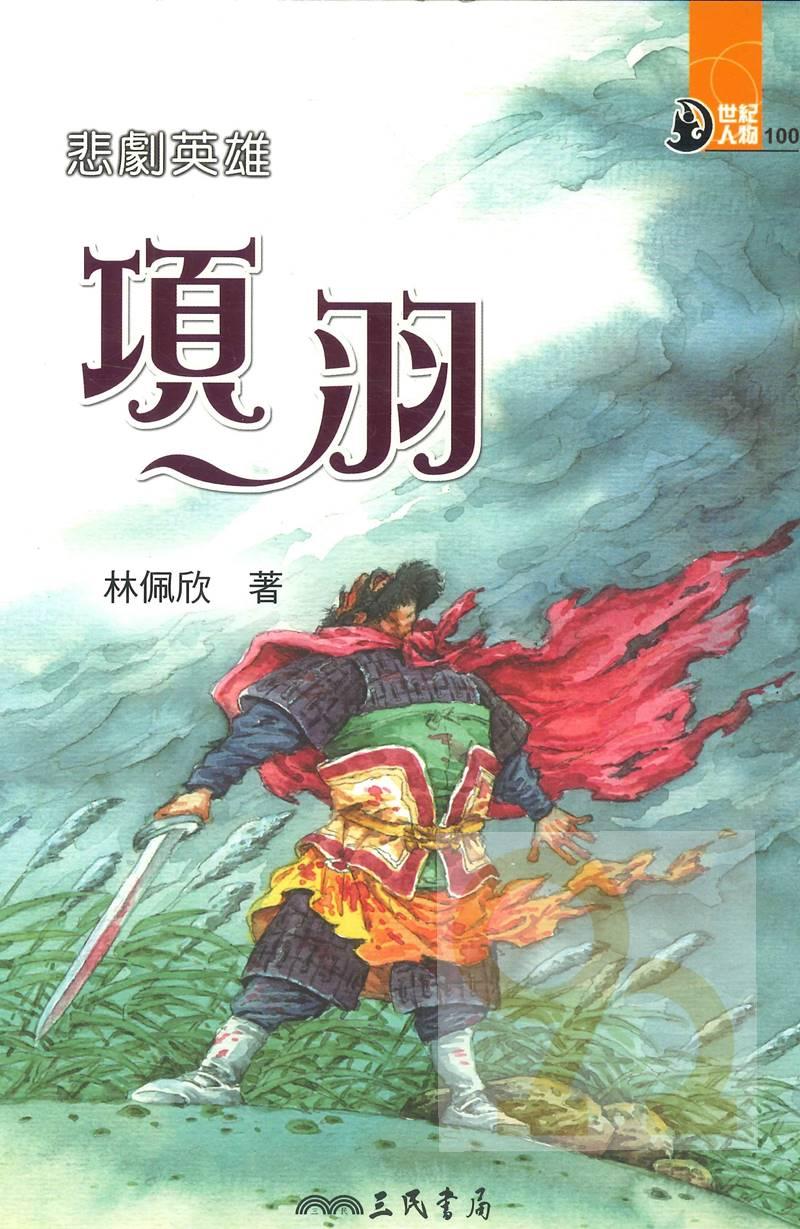三民世紀人物92悲劇英雄-項羽