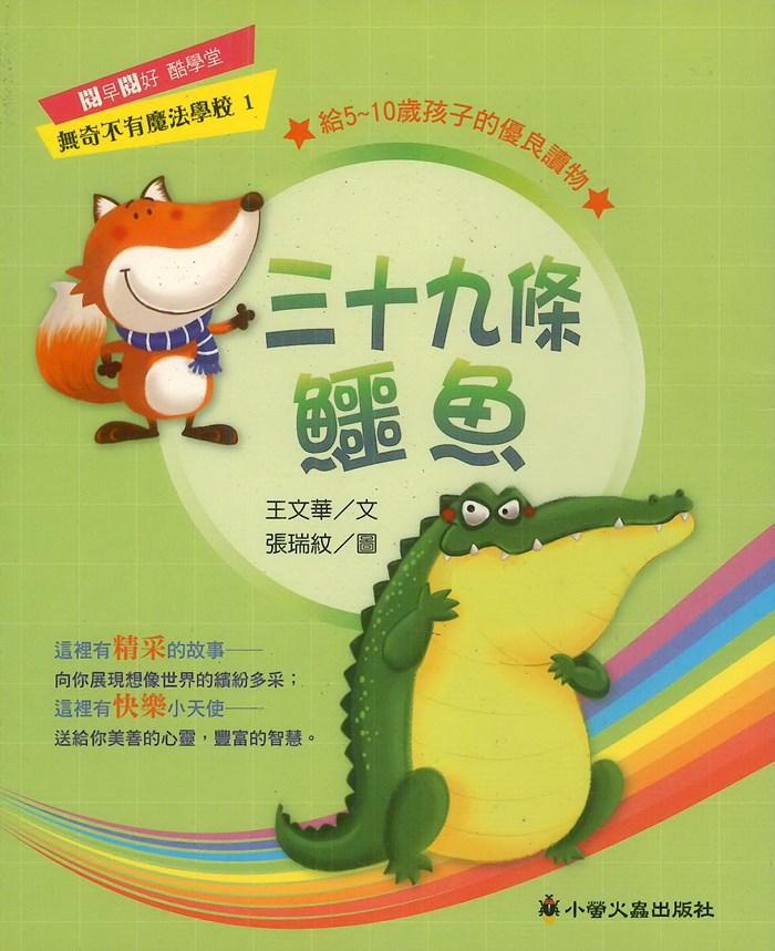 小螢火蟲無奇不有魔法學校01三十九條鱷魚