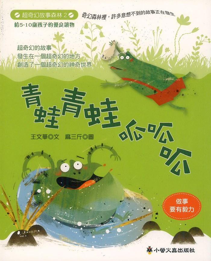 小螢火蟲超奇幻故事森林02青蛙青蛙呱呱呱