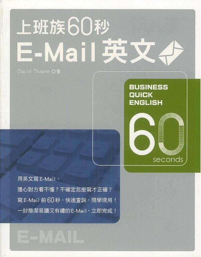 眾文上班族60秒E-Mail英文