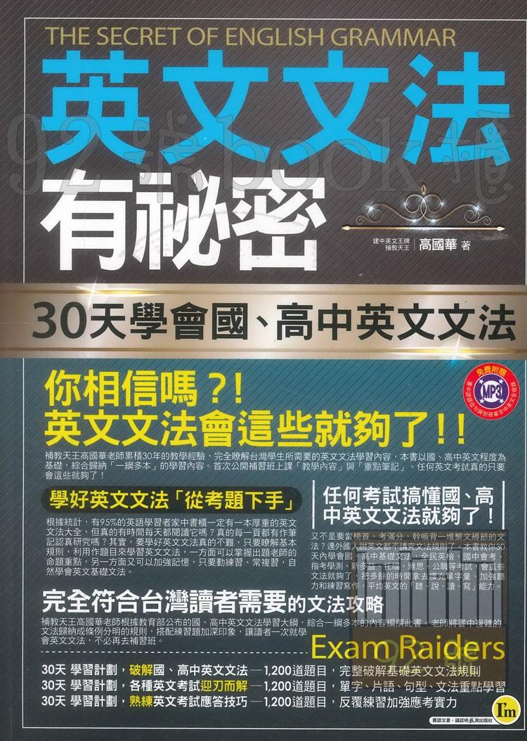 我識考試王027-英文文法有秘密30天學會國、高中英文文法
