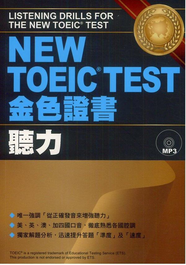 眾文NEW TOEIC TEST金色證書聽力