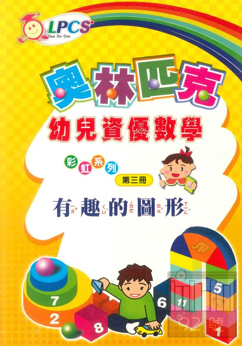 奧林匹克兒童資優數學彩虹系列第三冊-有趣的圖形