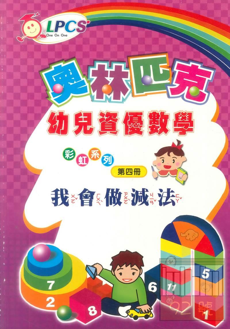 奧林匹克兒童資優數學彩虹系列第四冊-我會做減法