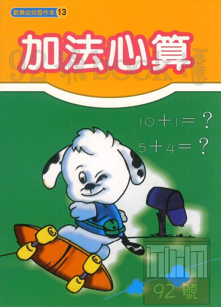 世一 兒童習作本-加法心算B3823(缺)