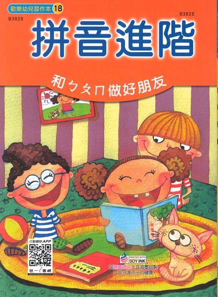 世一 兒童習作本-拼音進階B3828