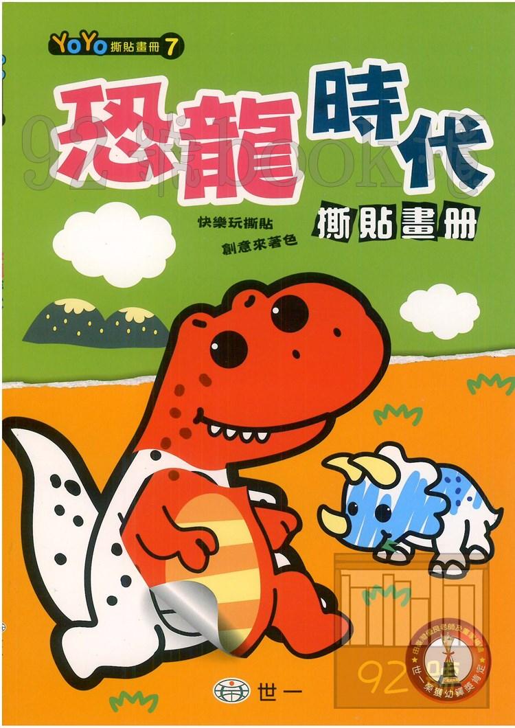 世一 YoYo撕貼畫冊7恐龍時代撕貼畫冊(B2089-7)