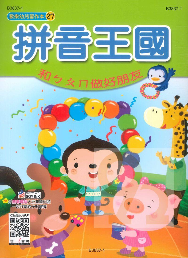 世一 兒童習作本-拼音王國B3837-1