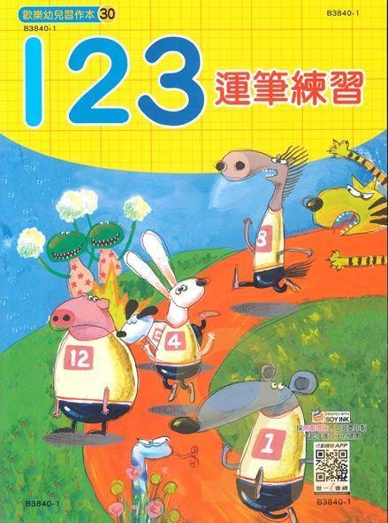 世一 兒童習作本-123運筆練習B3840-1
