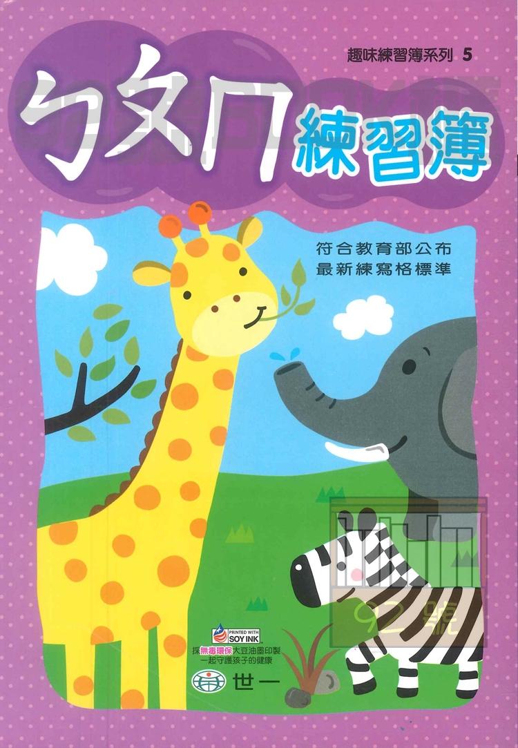 世一趣味練習簿5-ㄅㄆㄇ練習簿(B2495-1)
