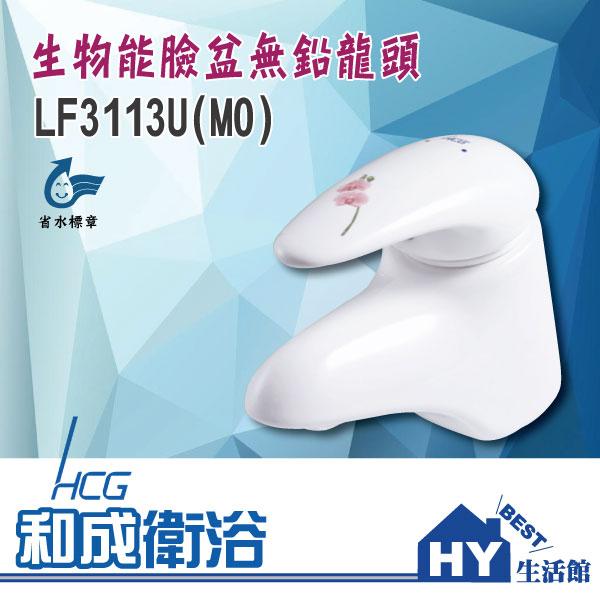 HCG 和成 LF3113U(MO) 生物能臉盆無鉛龍頭 -《HY生活館》水電材料專賣店