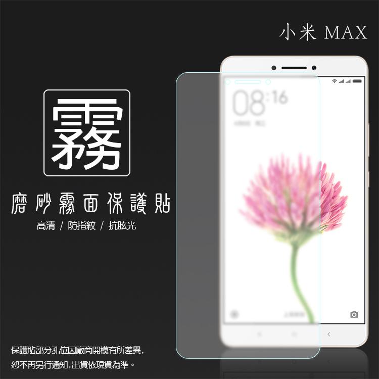 霧面螢幕保護貼 MIUI Xiaomi 小米 Max 保護貼