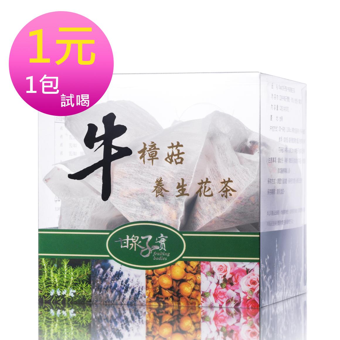 【1元試飲 】牛樟菇養生花茶∣是您冬天保養的首選∣舒壓∣養顏美容|養生茶|下午茶|美顏茶|牛樟茶