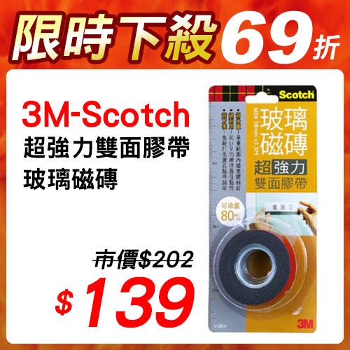【3M-Scotch】超強力雙面膠帶(玻璃瓷磚) (18mm)