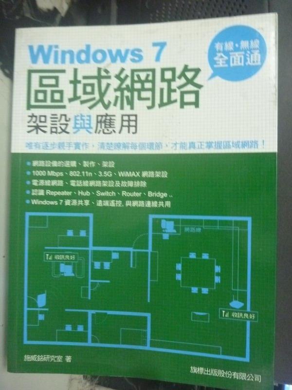 【書寶二手書T1/網路_XGA】Windows 7 區域網路架設與應用 - 有線無線全面通