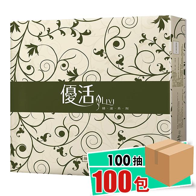 優活抽取式衛生紙100抽*10包*10串(箱)/LIVI綠波系列 〔網購家〕