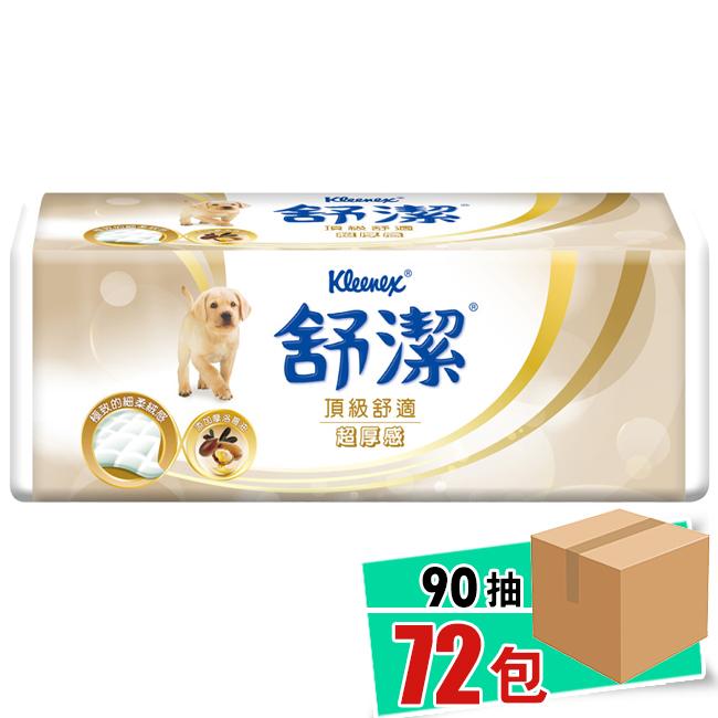 舒潔頂級舒適超厚感抽取衛生紙90抽*72包(箱)〔網購家〕