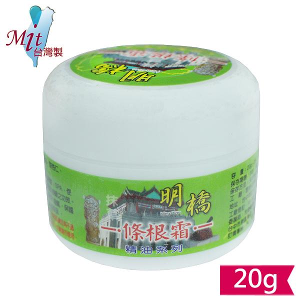 明橋精油條根霜20g【綠】抹草/可用於刮痧推拿/按摩膏〔網購家〕