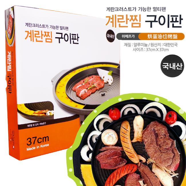 韓國Kitchen Flower韓式烘蛋排油圓形烤盤/起司鍋/壽喜燒/辣炒年糕/烤泡菜〔網購家〕