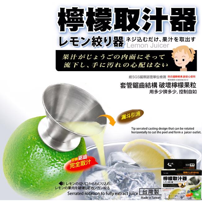 免運↘上龍304不鏽鋼檸檬取汁器/榨汁器/壓汁器/可擠檸檬〔網購家〕