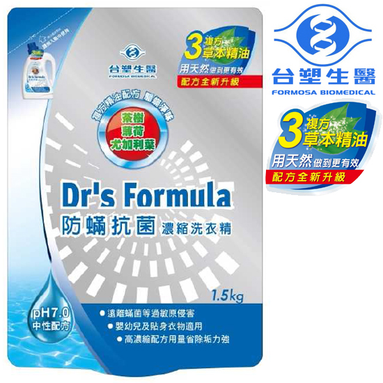 台塑生醫 Dr's Formula 防螨抗菌濃縮洗衣精補充包1.5kg/3複方草本精油 pH7.0中性配方 配方全新升級 通過SGS檢測〔網購家〕