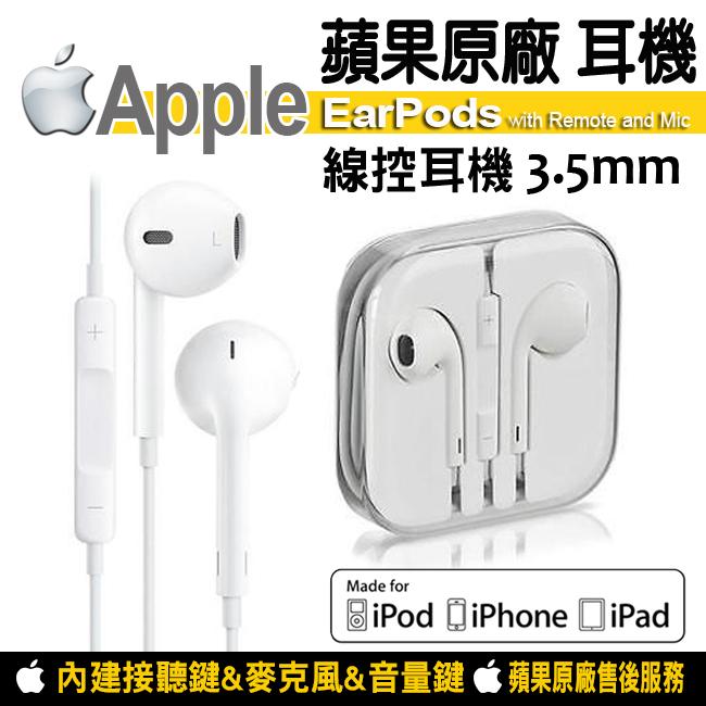 蘋果 原廠耳機 APPLE EarPods iPhone/iPad/iPod 專用 線控耳機 3.5mm 入耳式