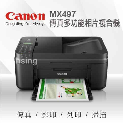 Canon MX497 傳真多功能相片複合機【不用上網登錄,直接折價】