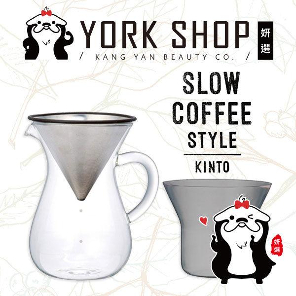 【姍伶】 KINTO SLOW COFFEE STYLE SCS手沖咖啡壺組 600ml