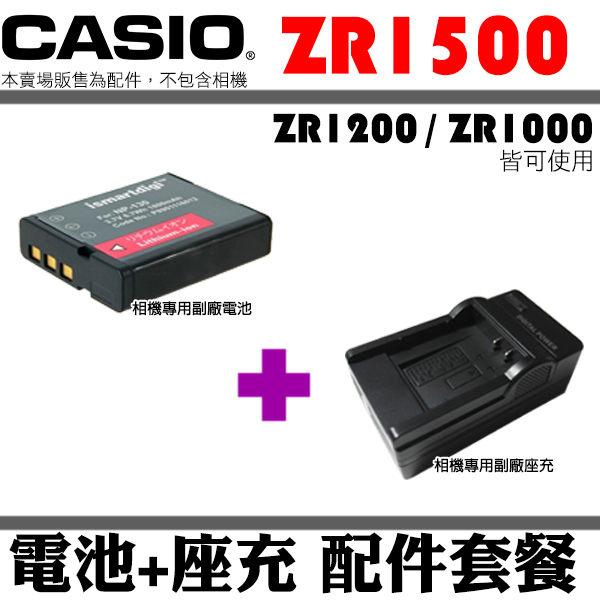 【套餐組合】 CASIO ZR1500 ZR1200 ZR1300 ZR1100 ZR1000 NP130 電池+座充 充電器 鋰電池 CNP130