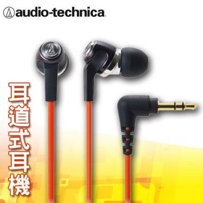 """鐵三角 耳塞式耳機 ATH-CK323M 橘色""""正經800"""""""